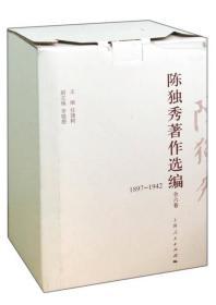 陈独秀著作选编1-6卷 全六卷