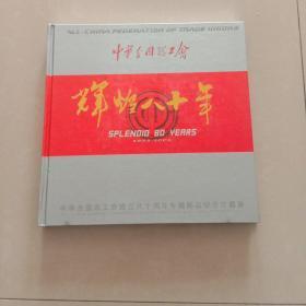 中华全国总工会成立八十周年专题邮品纪念珍藏册
