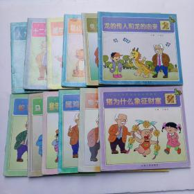 十二生肖民俗知识故事画库(1-13册 缺第9册)12本合售