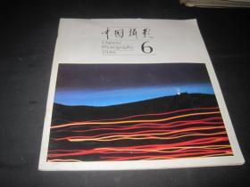 中国摄影 1986年第6期
