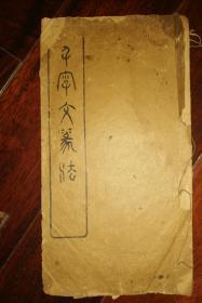 千字文篆法