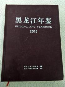黑龙江年鉴 2015