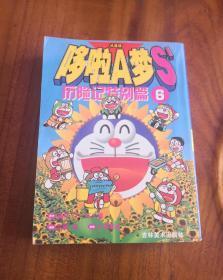 卡通漫画64K:机器猫:哆啦A梦s历险记特别篇   6
