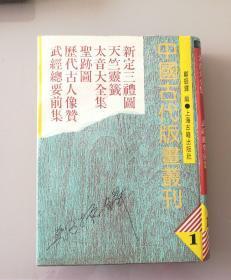 中国古代版画丛刊(一)