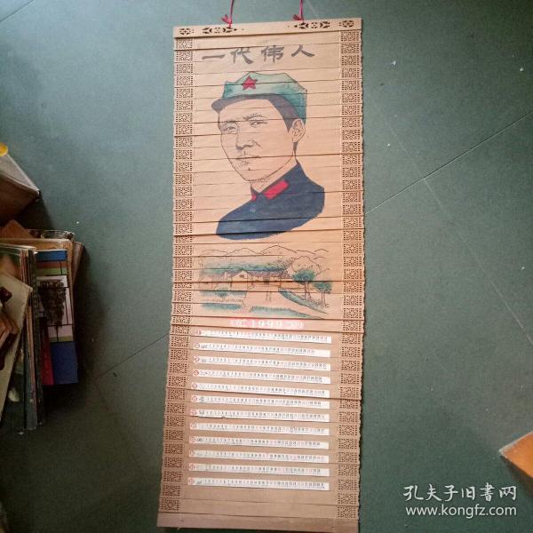 檀香木挂画建国五十周年伟人肖像