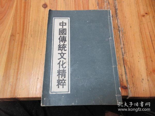 中国傅传统文化精粹 线装卷一,影印本