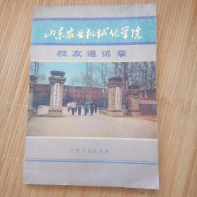 山东农业机械化学院纪念册+82年修理专业七七级毕业照(带误正表)
