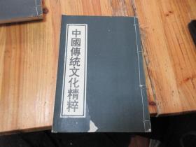 中国傅传统文化精粹 线装卷九,影印本