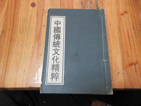 中国傅传统文化精粹 线装卷二,影印本