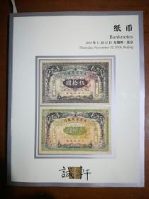 诚轩2018年秋季拍卖会纸币