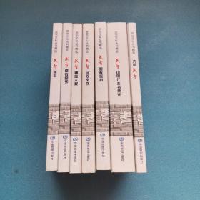 武当文化丛书精选《武当民俗》《武当道教音乐》《武当神仙大观》《武当民间文学》《武当道教医药》《武当山明代志书集注》《大岳武当》7本合售