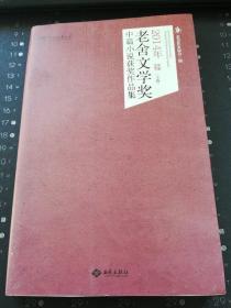 2014年老舍文学奖中篇小说获奖作品集(上卷)