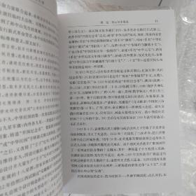 中国铜元谱(中国钱币丛书乙种本之四)签名钤印
