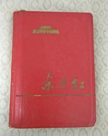 东方红笔记本【使用过】
