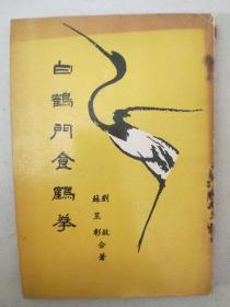老拳书: 《白鹤门食鹤》70年代版
