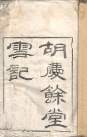 《胡庆余堂学记》 光绪   6.5*25.5cm 厚1.5cm  胡光墉即胡雪岩
