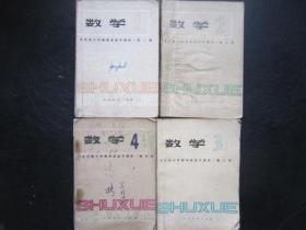 70年代老课本:高中数学课本全套4本人教版【1979-80年,有笔迹】