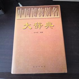 中国博物别名大辞典