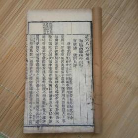 清代唐宋八大家类选(四,七两卷)两本合售