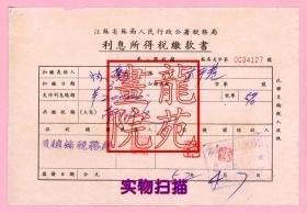 老票据·苏南人民行政公署税务局利息所得税缴款书常州税务局填发1952.4.7