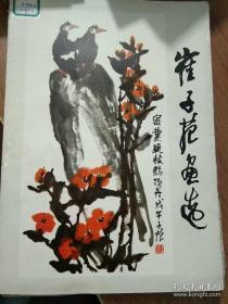 崔子范画选【80年9月一版一印,8开活页12幅作品全】