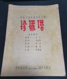戏单——家喻户晓民间传统名剧 珍珠塔