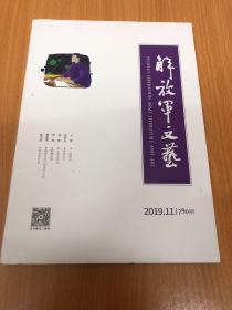 解放军文艺 2019.11.
