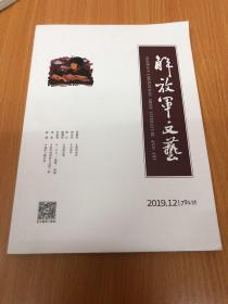 解放军文艺 2019.12