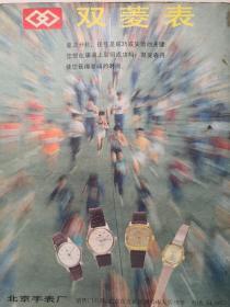 双菱牌手表广告(北京手表厂),八十年代老广告。价格商议,有需要先联系!