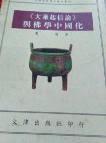 大乘起信论与佛学中国化  84年初版