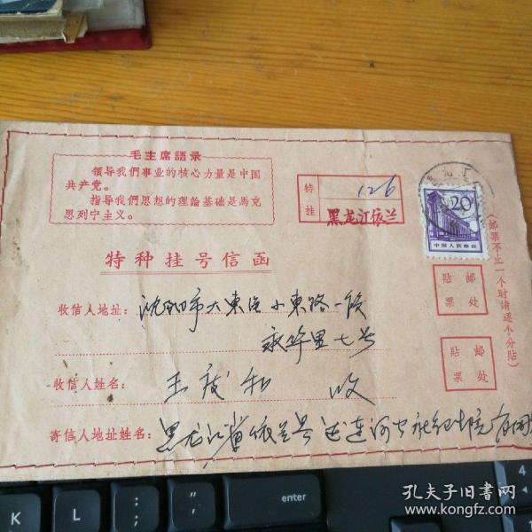 特种挂号信 黑龙江依兰达连河公社 寄到沈阳 带毛主席语录【领导我们事业的核心力量是中国共产党。指导我们思想的理论基础是马克思列宁主义】