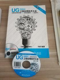 ug nx 8.0 工程应用技术大全 有光盘