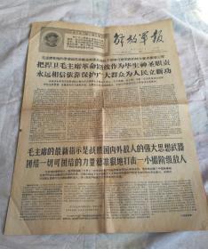 解放军报原版,1968年6月5日,老旧报纸