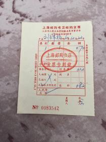 老购书发票【上海邮购书启发票(发票日期1966年12月23日)】10.5cmX8.3cm