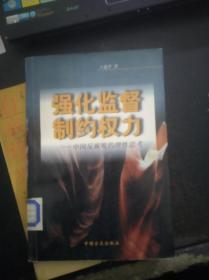 强化监督  制约权力——中国反腐败的理性思考(1.31日进)