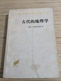 汉译世界学术名著丛书,古代的地理学