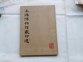 印谱:上海博物馆藏印选 私藏好品相。1979年一版一印。原版本,注意:这书网上许多复制本,谨防上当