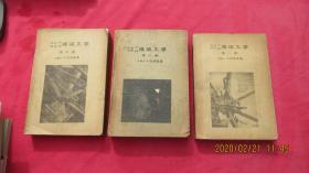桥梁工学 (第1——3卷) 日文版,昭和17年版。