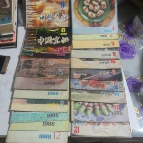 中国烹饪 1985年第9.10期;1986年第7.8.10.11.12期;1988年第5.6.7.8.9.11.12期;1989年第1.2.3期;1996年第9期;1998年第8.11期。(20本合售)