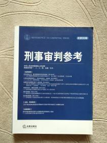 刑事审判参考 2014年第4集 (总第99集)