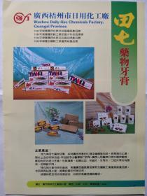 田七牌牙膏广告(广西梧州市日用化工厂,另有桂花中药香皂、建国牌美容香皂),八十年代老广告。价格商议,有需要先联系!