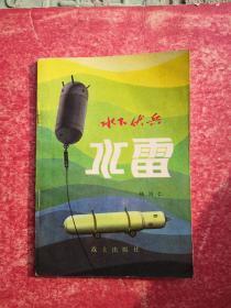 军事科技知识普及丛书:水下伏兵水雷