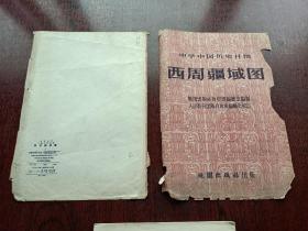 中学中国历史挂图 西周疆域图(57年一版一印)