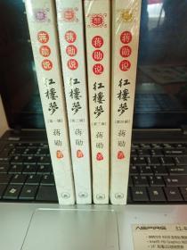 蒋勋说红楼梦(1-4辑,四册合售)