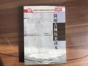 简明吉林历史读本