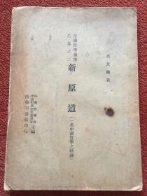 《新原道》民国三十四年初版,扉页博文毛笔题记,正文眉批及校字