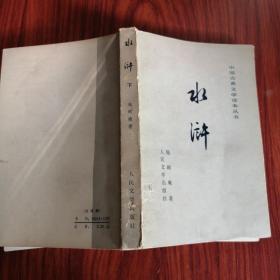 中国古典文学读本丛书,水浒
