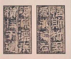 汉建宁五年《析里桥郙阁颂》 共54 面 折页装