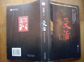 著名作家阎连科剪纸插图签名本《受活》春风文艺出版社03.12一版一印
