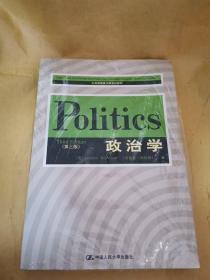 政治学:(第三版)